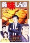 美味しんぼ(98)