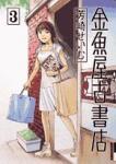 金魚屋古書店(3)