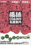 落語CD&DVD名盤案内