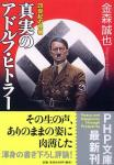 真実のアドルフ・ヒトラー