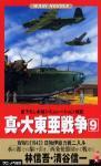 真・大東亜戦争〈9〉