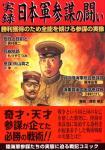 実録 日本軍参謀の闘い