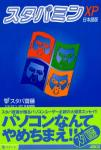 スタパミンXP 日本語版