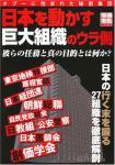 日本を動かす巨大組織のウラ側