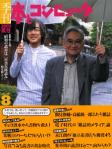 『季刊・本とコンピュータ』第2期8(2003夏号)