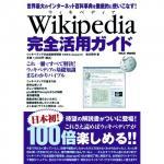 ウィキペディア完全活用ガイド