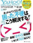 『ヤフーインターネットガイド』7月号