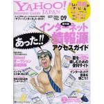 『ヤフーインターネットガイド』9月号