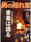 『男の隠れ家』2006年12月号