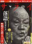 『サライ』2007年3号
