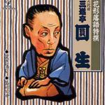 六代目 三遊亭圓生 「突き落し/品川心中」