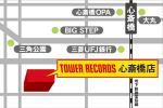タワーレコード心斎橋店