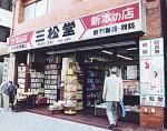 三松堂書店