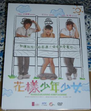 花樣DVD