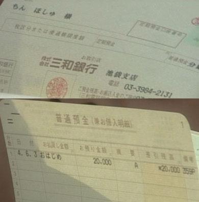2年間2万円生活