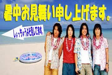 暑中見舞い2005