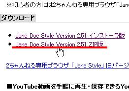 Jane Style1