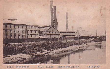 日本製糖門司工場