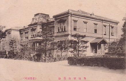 呉海軍防備隊