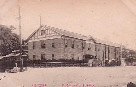 呉海軍下士官兵集会所