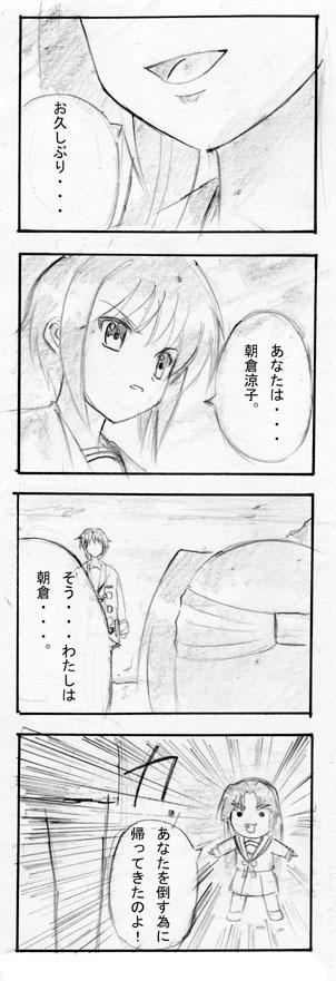 長門さんと朝倉さん