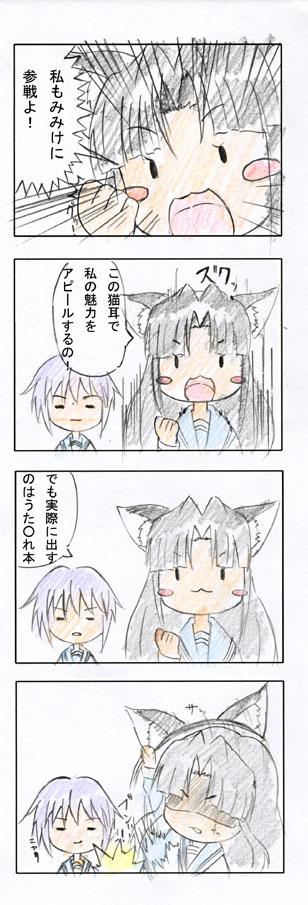 yonnkoma6.jpg
