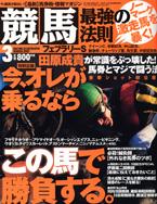 競馬最強の法則 2007年 03月号 [雑誌]