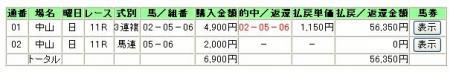 4.9中山メイン