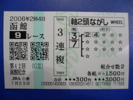 7.23函館記念.JPG