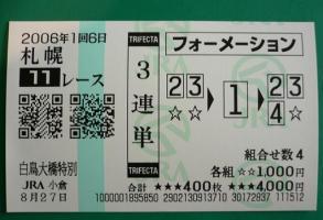 8.27札幌11R