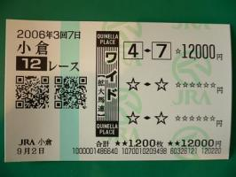9.2小倉12R