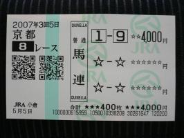07.05.05京都8R