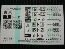 07.05.06東京1R