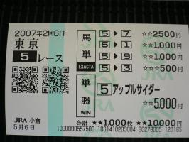 07.05.06東京5R