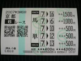 07.05.06京都6R