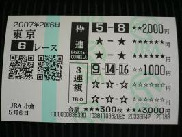 07.05.06東京6R