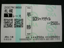 07.09.02札幌1R