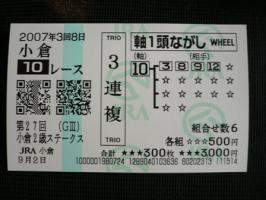 07.09.02小倉10R