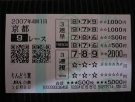 07.10.06京都9R