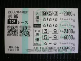 07.10.07京都12R