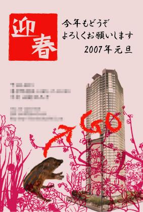 newyear2007