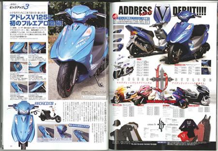 ADDRESS125記事