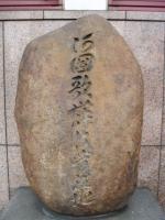 南座楽屋口の脇に阿国歌舞伎発祥の記念碑が建っています。