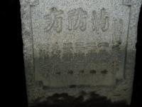 北野天満宮鳥居脇にある常夜灯に刻まれた新門辰五郎の名