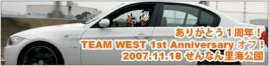 teamwest071118.jpg