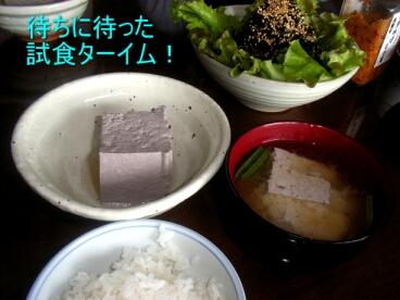 2007.06_tofu2.jpg