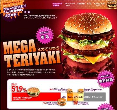 megateri-image03.jpg