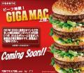 new-gigamac.jpg