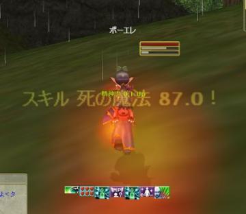 死魔法87