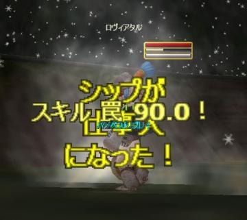 ようやく90~♪